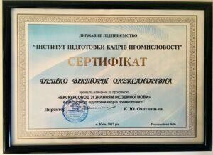 kiev-tour-guide-certificate